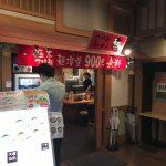 小田原ぶらり横丁「ラーメン春樹」900gつけ麺無料増量!