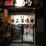 新松田駅前のラーメン屋「麺屋 三男坊」のオマール海老だしらーめん!