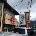 大井町のラーメン屋「拉麺屋 日昇亭」人気の支那竹ラーメンを食す!