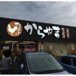 唐揚げ専門店「からやま 大井松田店」オープンに行ってきた!