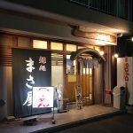 螢田駅すぐ「麺処 まさ屋」本格派の味噌ラーメンを食す!