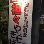 湯河原名物!B級グルメ「坦々やきそば」餃子の一番亭で食す!