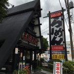 浜松餃子の自慢の「五味八珍 大井松田店」家族連れでラーメンならここ!