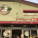 安くて美味しいケーキは「シャトレーゼ 南足柄店」コスパ最高!