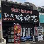 麺屋「味噌壱」小田原で本格的な台湾まぜそばを食べられるラーメン屋!