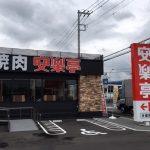お得なランチの「安楽亭 大井松田店」コスパ高めで大満足!