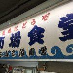 小田原市早川の海鮮は「魚市場食堂」!圧倒的なハイコスパメニュー!