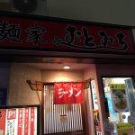 湯河原の新店「麺家 おとみち」のラーメンを食す!