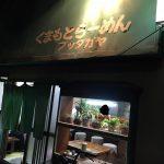 小田原の人気店「ブッタガヤ」で熊本ラーメンを食す!