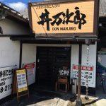 小田原で海鮮丼なら「丼万次郎」で決まり!豊富なメニューでコスパも良し!