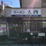 松田町の老舗「ラーメン大西」小田原系ラーメンを食す!