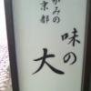 湯河原「味の大西」本店で元祖小田原系ラーメンを食す!