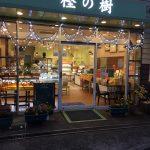 「樫の樹」小田原市栢山の人気のケーキ屋さん!