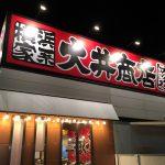 大井町で「大井商店マックス」で家系ラーメンを食す!