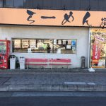 東海大学前「らーめん福屋」で二郎インスパイアを食す!