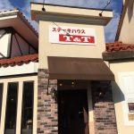 「ステーキハウス T&T」のお得なランチビュッフェを食す!(番外編)
