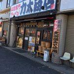 南足柄の本格派味噌ラーメン「力太商店」を食す!