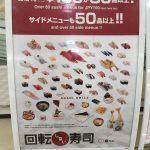 回らない100円寿司「魚べい」の魅力は?豊富なメニューが人気!