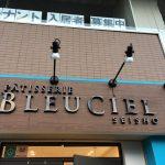 「PATISSERIE BLUE CIEL(ブルーシエル)」大井町の人気ケーキ屋がリニューアル!