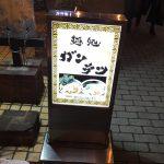 小田原駅すぐ「麺処ガンテツ」締めの一杯に最適のラーメン!
