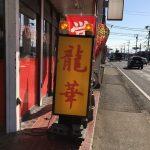 台湾料理「龍華」でボリューム満点のお得ランチ!