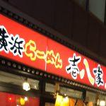横浜ラーメン「壱八家」本厚木店で家系ラーメンを食す!