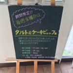 「マカロニ市場 小田原店」でタルト & ケーキビュフェ(金曜限定)に行って来た!
