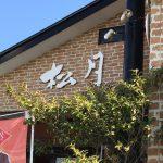 沼津「松月」ラブライブの聖地で名物みかんどら焼きを食す【番外編】