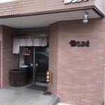 小田原の激安ラーメン「雪だるま」でがっつりスタミナラーメンを食らう!