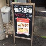 「餃子酒場 カノウ」茅ヶ崎店で餃子 & 唐揚げ食べ放題ランチを堪能!
