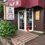 栢山駅すぐ「餃子屋」でボリューム満点の絶品餃子を食す!