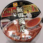 湯河原「飯田商店」のカップラーメンを食す!味や値段、店舗との違いは?
