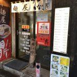 小田急相模大野駅すぐ「鼎(かなえ)」で激辛油そばを食す!