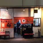 【閉店】小田原ラーメン「郁」小田原店!看板メニューのワンタンメンを食す!