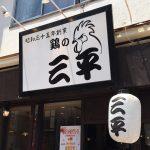 からあげの名店「鶏の三平」小田原のソウルフードを食す!