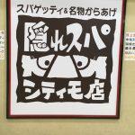 小田原「隠れスパ」シティーモール店で絶品唐揚げと限定ランチを食す!