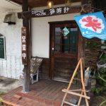 小田原「砂時計」レトロな喫茶店でカレーとナポリタンの名物ランチ!