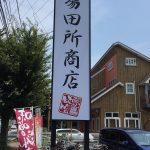 「田所商店」小田原店で本格蔵出し味噌ラーメンを食す!