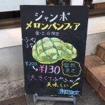 「マカロニ市場」小田原店のジャンボメロンパンはでかくて美味しい!