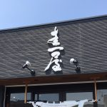 ヤバいラーメン「圭一屋」開成店で濃厚な豚骨醤油ラーメンを食す!