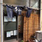 平塚の隠れた名店「天丼ころも」の絶品天丼を食す!