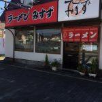 小田原市久野「みすず」で小田原系ラーメンのインスパイアを食す!