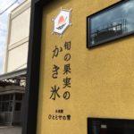 小田原早川漁港「ひととせの雪」は混雑必至の絶品かき氷!