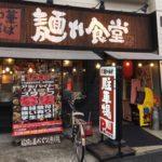 本厚木No.1の名店「麺や食堂」で淡麗系ラーメンを食す!