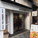 小田原駅の新名物!かるびラーメンの「京城苑」は辛くて美味い!
