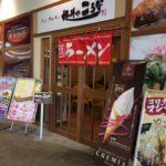 「麺丼やころな」で小田原では珍しい二郎系ラーメンを食す!