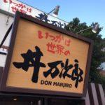 小田原の丼屋「丼万次郎」が移転!味や値段は据え置きでコスパ抜群!