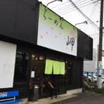秦野「らーめん岬」で小田原系を食す!郁の店長が復活オープン!
