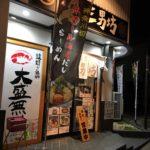 新松田「麺屋 三男坊」のオマール海老だしラーメン!久々の再訪です!