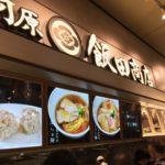 湯河原「飯田商店」をららぽーと沼津で食す!行列や本店との違いは?